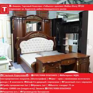 Спальня Королева