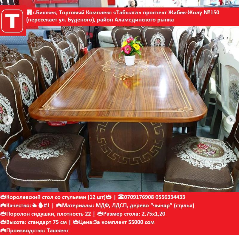 Королевский стол со стульями