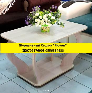 """Журнальный Столик """"Flower"""""""