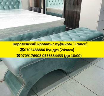 """Королевский кровать с пуфиком """"France"""""""