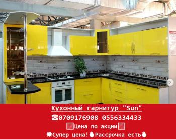 """Кухонный гарнитур """"Sun"""""""
