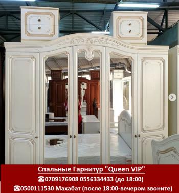 """Спальные Гарнитур """"Queen VIP"""""""