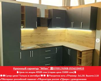 """Кухонный гарнитур """"Milan"""""""