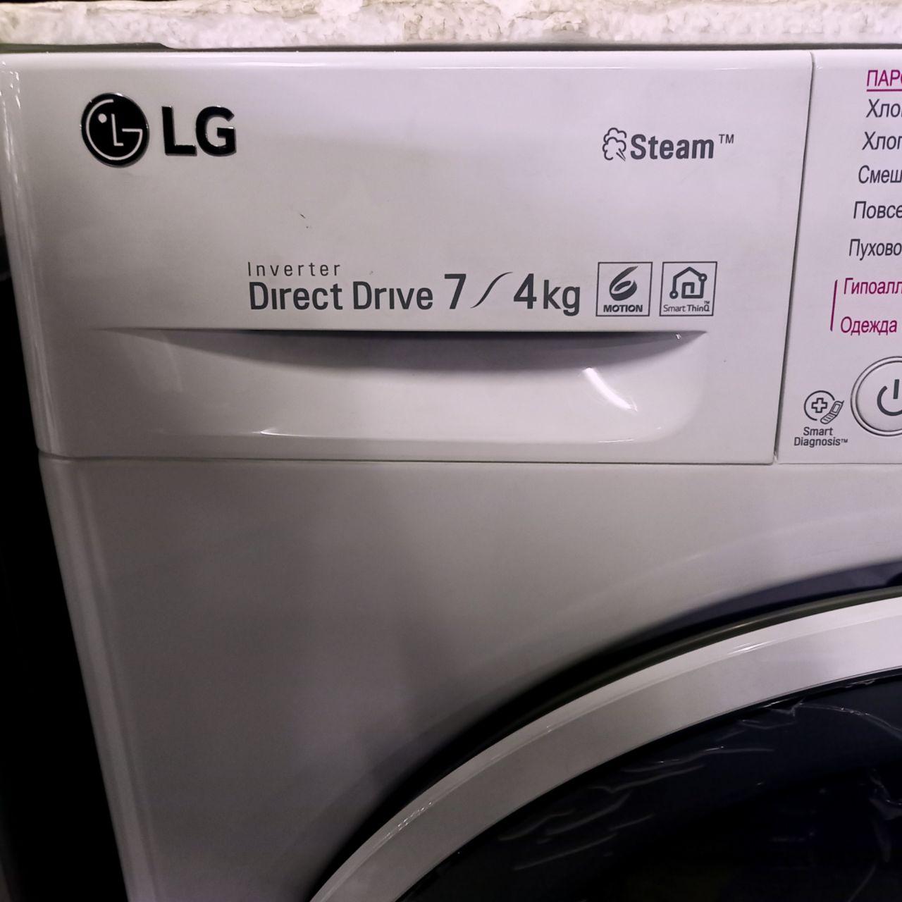 Стиральная машина LG 7 кг с сушкой 4 кг