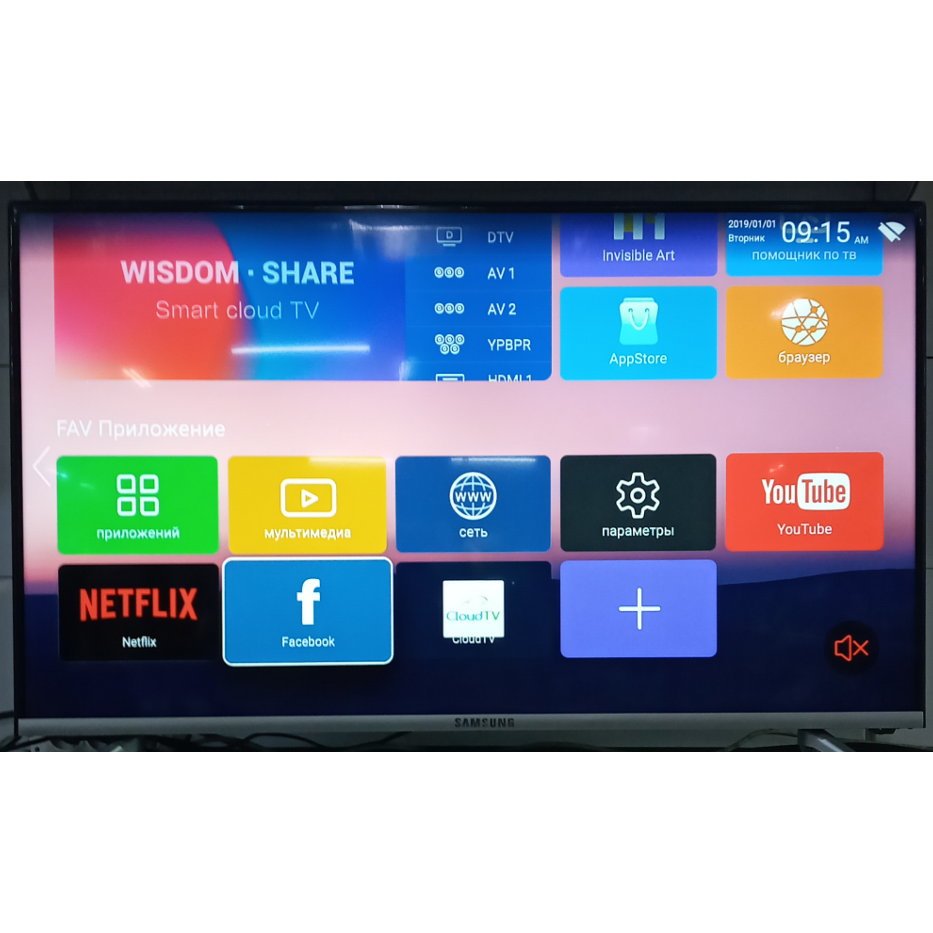Телевизор Samsung FullHD 110 cм